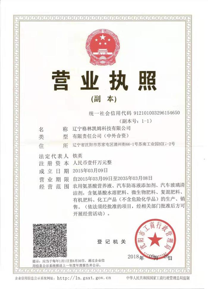 加盟代理qq_营业执照~荣誉资质_辽宁格林凯姆科技有限公司